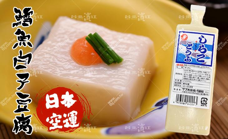 【台北濱江】外表跟一般豆腐相似,但卻有著淡淡魚香味~日本料理專用鱈魚白子豆腐200g/條