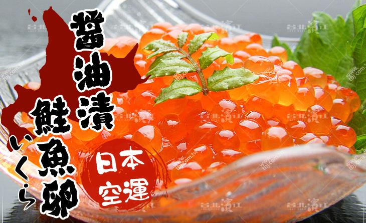 【台北濱江】逼逼波波的魚卵在口中爆發~鮮甜滋味一吃就愛~日本空運進口醬油漬鮭魚卵500g
