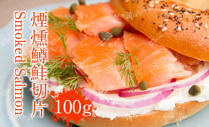【台北濱江】多樣吃法都好吃~大人小孩都愛!拆封即可食用超方便的~煙燻鱒鮭切片100g