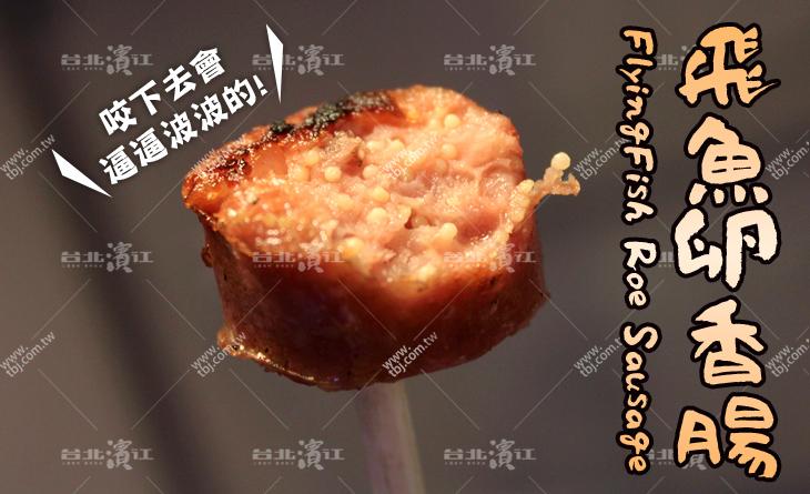 【台北濱江】享受飛魚卵噗滋口感在嘴裡彈跳搭配香腸味超級美味~飛魚卵香腸300g/包