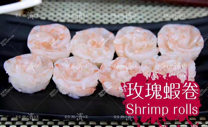 【台北濱江】玫瑰花的形狀,隨意擺盤就很好看~ 輕輕鬆鬆就能家裡宴客~玫瑰蝦卷170g/盒