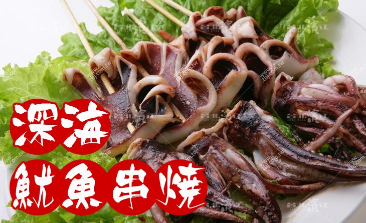 【台北濱江】烤肉必備!!搭配啤酒滋味更是一級棒~嚴選野生深海魷魚串燒120g/隻