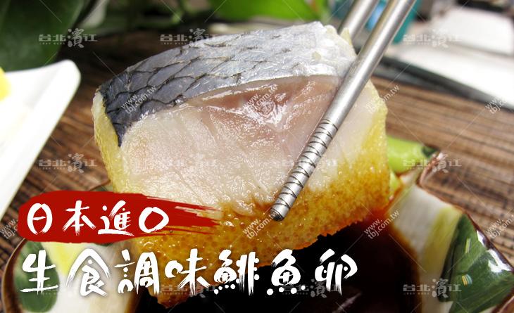 【台北濱江】開封即食好方便!!超人氣下酒菜~日本原裝進口生食調味鯡魚卵200g/包