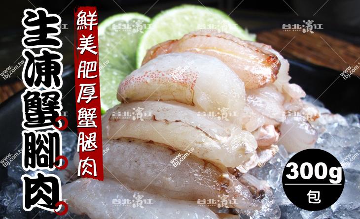 2018年菜預購【台北濱江】大人小孩都愛吃!肉質鮮嫩美味,適合作各種海鮮料理~生凍蟹腳肉