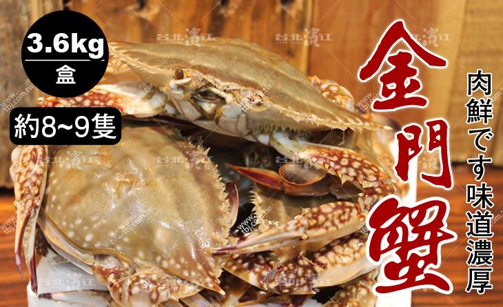 【台北濱江】老饕最愛!肉質鮮嫩多汁味道濃郁~市場稀有野生金門蟹3.6kg盒約8~9隻