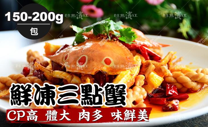 【台北濱江】CP值超高!漁民老饕嘴裡的蟹中極品~萬里特產生凍三點蟹150-200g/隻