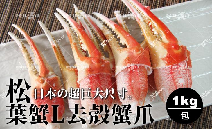 【台北濱江】欲罷不能頂級美味~鮮甜緊實超.Q.彈!L超大去殼松葉蟹爪1kg/包