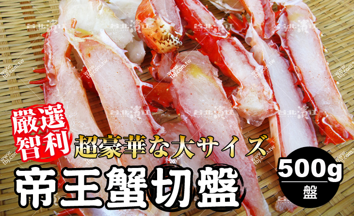 【台北濱江】百鮮之尊~碩大肥美~口水直流!火鍋必備帝王蟹切盤500g/盤