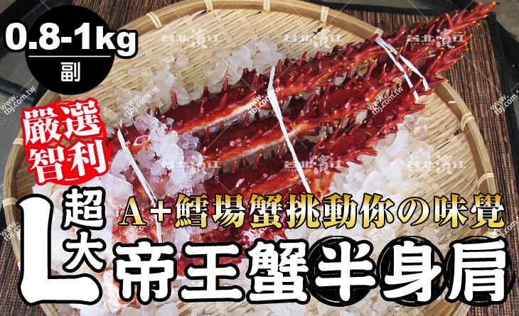 【台北濱江】蟹中之王~黃金比例!鮮甜海味十足~L超大帝王蟹半身肩A+等級0.8-1KG