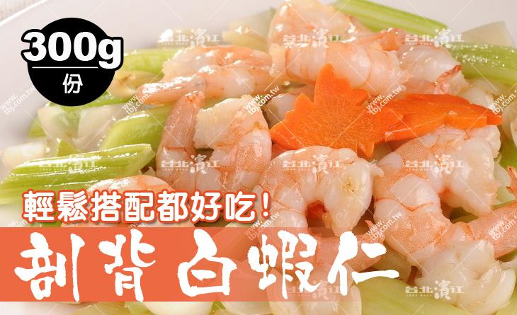 【台北濱江】三鮮必備!肉質密實甜美而彈牙~剖背白蝦仁300g/份
