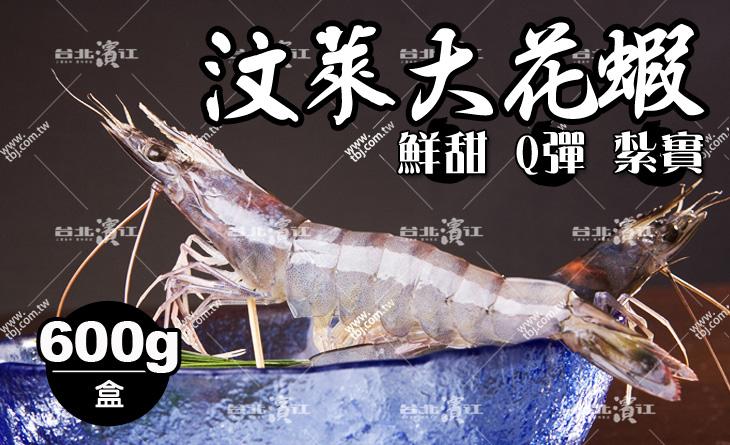 【台北濱江】新鮮直送~鮮甜Q彈紮實的肉質~火烤兩吃都超美味!汶萊大花蝦600g/盒