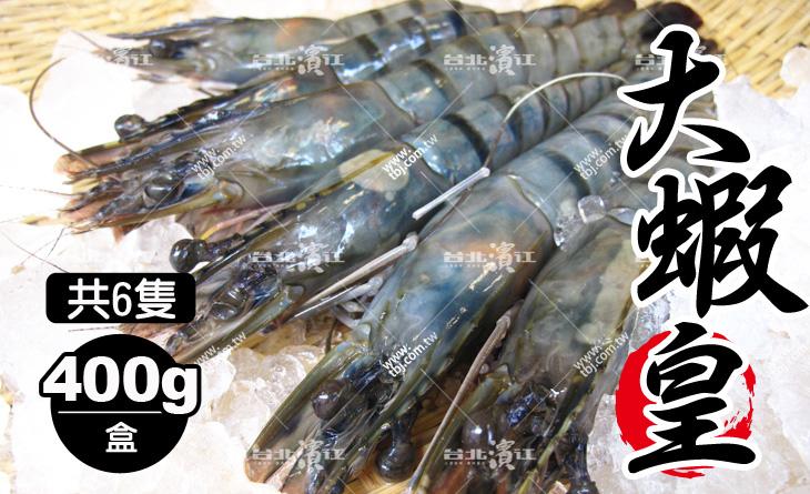 【台北濱江】高級餐廳最愛~吃蝦大滿足!五星級食材超大尺寸~大蝦皇400g/盒/6隻