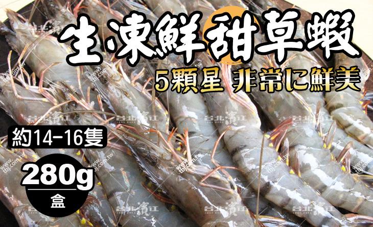 【台北濱江】Q彈飽滿~火烤兩吃的五星級食材!生凍鮮甜草蝦淨重280g/盒,14~16隻