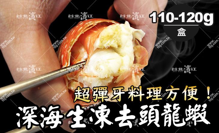 【台北濱江】在家也能直接品嚏蒬戽◥漁v風味!Q彈深海生凍去頭龍蝦110~120g/尾,共1尾