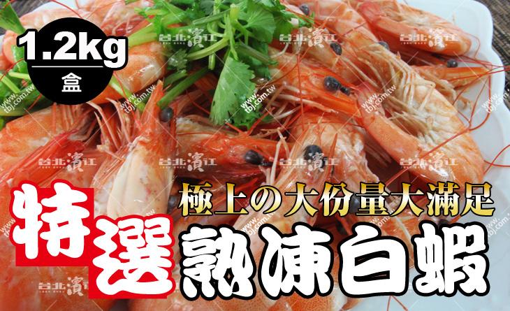 【台北濱江】退冰即食~口感Q彈細膩~鮮甜誘人!特選熟凍白蝦大份量1.2kg/盒
