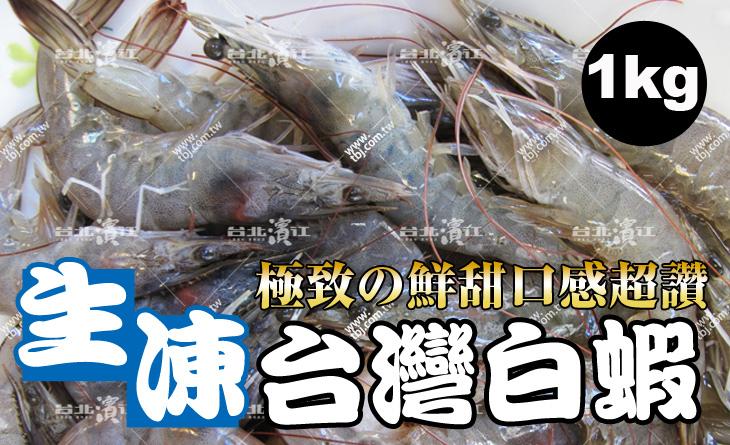【台北濱江】讓人食指大動的鮮甜味~急速冷凍~鮮度超讚!!生凍台灣白蝦1kg