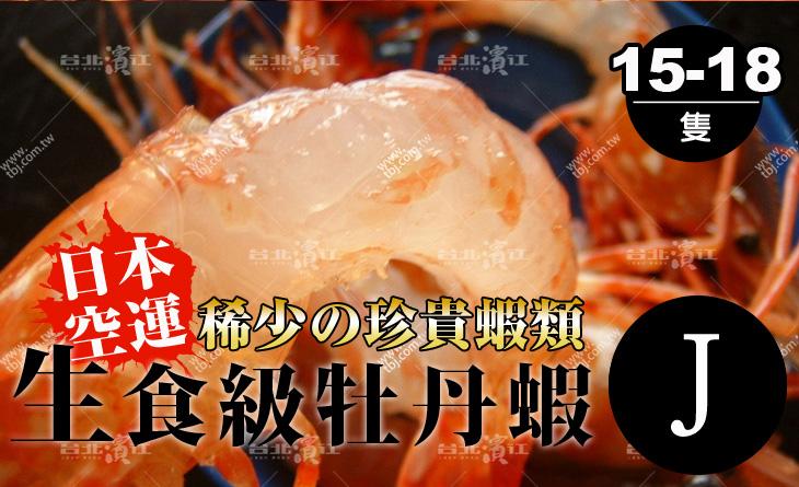 【台北濱江】超新鮮頂級刺身專用!肉質甘甜綿密細緻~空運生食級J特選超大牡丹蝦15~18P