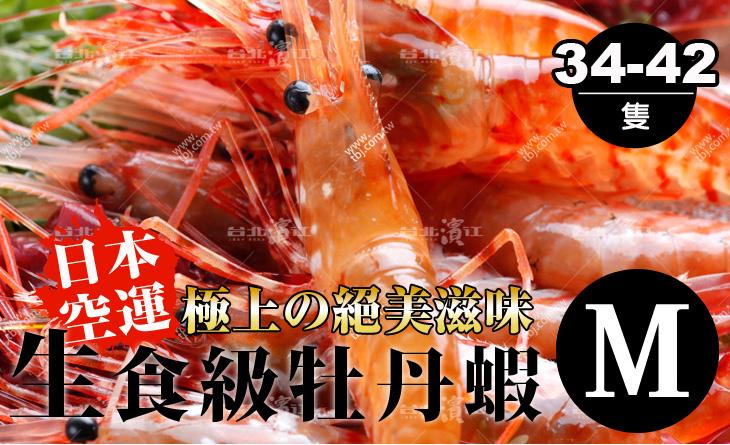 【台北濱江】超新鮮頂級刺身專用!肉質甘甜綿密細緻~空運生食級M牡丹蝦34~42P