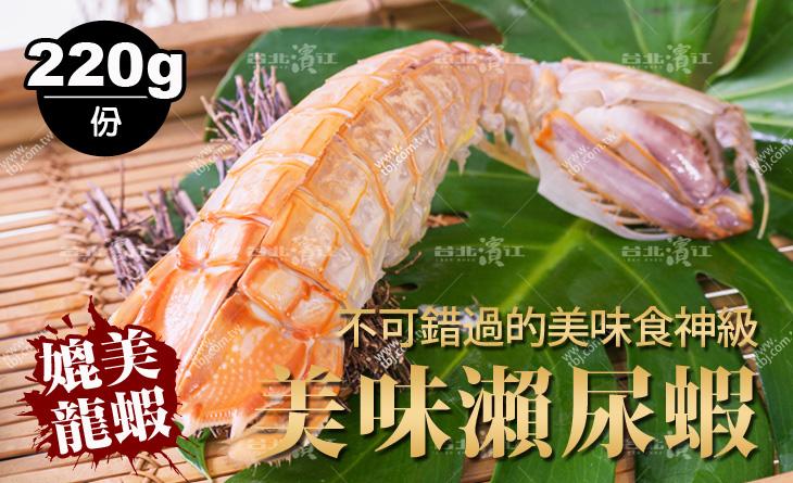 【台北濱江】傳說中的瀨尿蝦~每咬一口都是大~滿~足!!食神級美味瀨尿蝦剖半220g/份