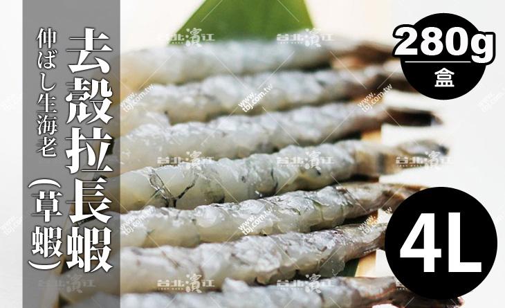 【台北濱江】大尺寸!家裡必備宴客好菜~肉質脆口彈牙~鮮甜去殼拉長蝦4L草蝦280g/盒
