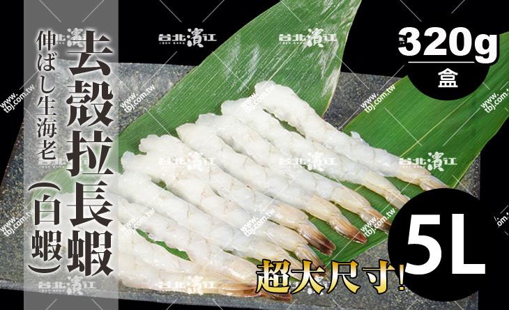 【台北濱江】超大尺寸!無負擔?極致享受~肉質鮮美Q彈~鮮甜去殼拉長蝦5L白蝦192g/盒