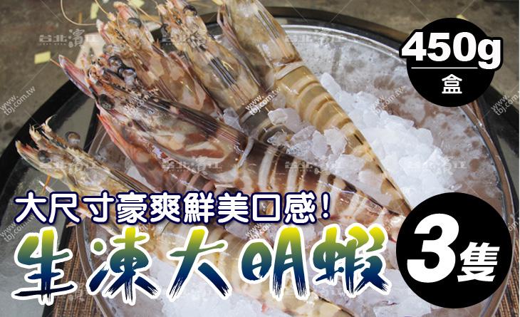 【台北濱江】激推!數量稀少~超彈牙食感~龍蝦級鮮甜度100%~生凍大明蝦450g盒/3隻