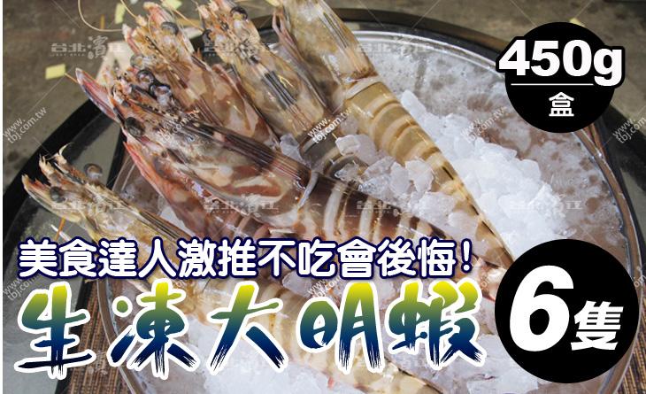 【台北濱江】激推!美食達人大推薦!龍蝦級鮮甜度100%~生凍大明蝦450g盒/6隻