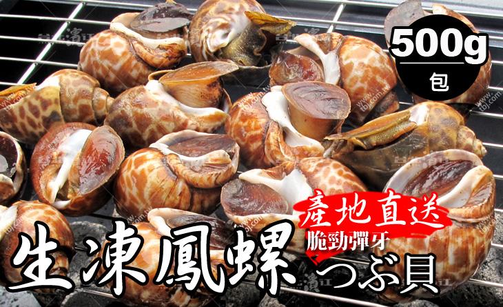 【台北濱江】越嚼越香~老饕最愛!鮮美甘甜~脆口彈牙~生凍鳳螺500g/包