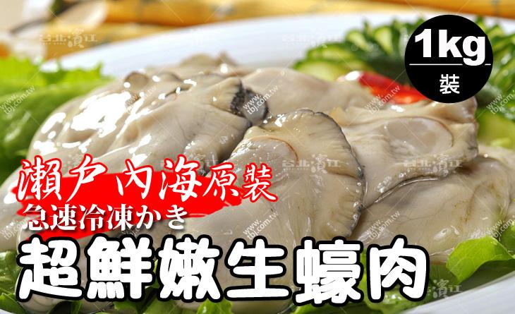 【台北濱江】邂逅日本愛琴海?必吃美食!瀨戶內海日本原裝~急速冷凍超鮮嫩生蠔肉1kg/裝