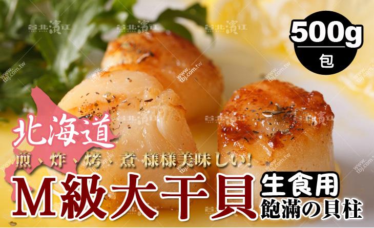 【台北濱江】化身米其林星級大廚~高級食材~怎麼煮都好吃!北海道M生食級日本干貝500g/包