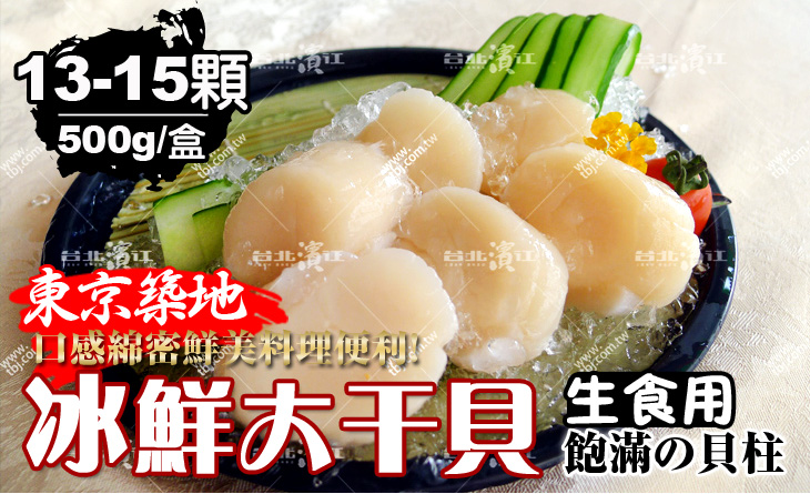【台北濱江】米其林星級大廚指定!東京築地空運現流冰鮮大干貝500g/盒,13-15顆