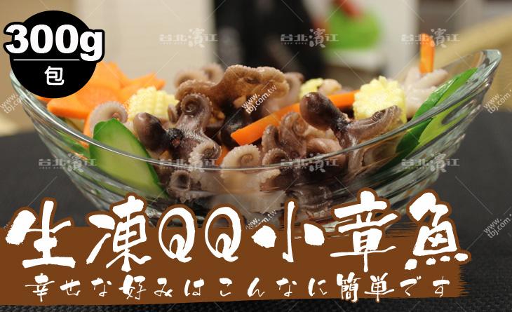 【台北濱江】好吃到淪陷拉!鮮美脆彈~Q彈嚼勁~迷你一口吃~生凍QQ小章魚300g