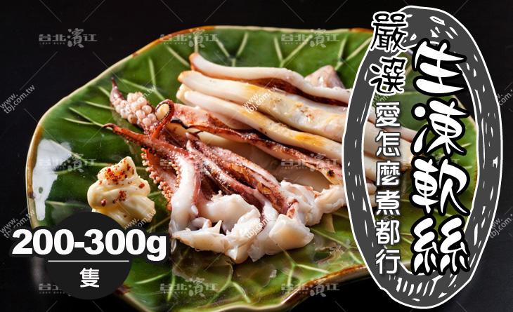 【台北濱江】愛怎麼煮都行!涼拌燒烤煎煮~口感香Q~清甜海味~嚴選生凍軟絲200~300g 1包裝