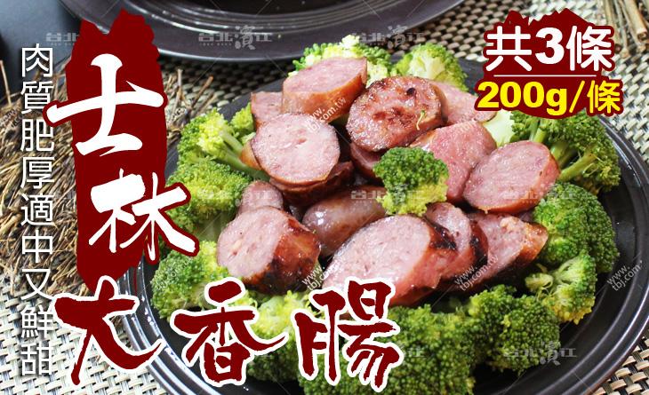 【台北濱江】台灣夜市美味端上桌~煎烤蒸香噴噴~超滿足!士林大香腸200g條x3條