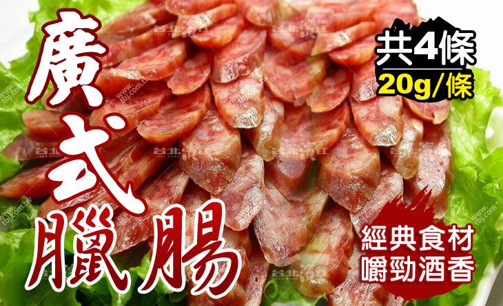 【台北濱江】大人小孩都愛吃~鹹味均勻~爽脆可口~來盤炒飯好滋味!廣式臘腸20g條x4條
