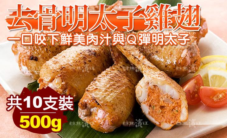 【台北濱江】烤肉就來點不一樣的!人氣激爆明太子~充滿海洋鮮香~頂級去骨明太子雞翅500g