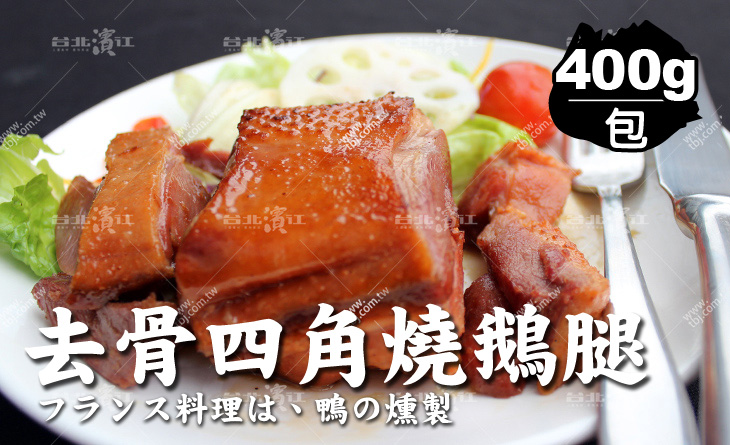 【台北濱江】嚴選上等鵝肉~堅持古法醃漬~獨家甘蔗燻製!肉質甘甜順口~巨凶N鵝腿400g包