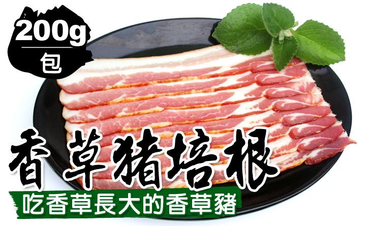 【台北濱江】獨特風味!吃得安心又美味~吃香草長大的香草豬~香草豬培根 200g/包