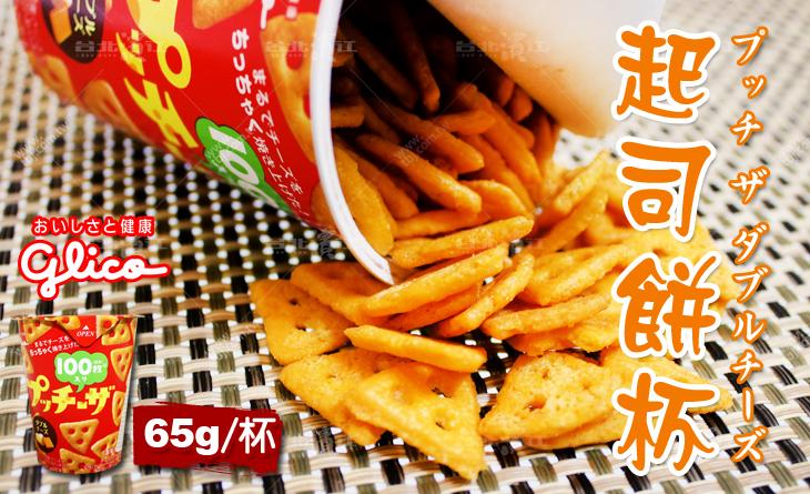 補貨中。日本人氣邊拿邊吃散發濃郁的起司香,吃下更有飽滿起司味-GL起司餅杯65g/杯