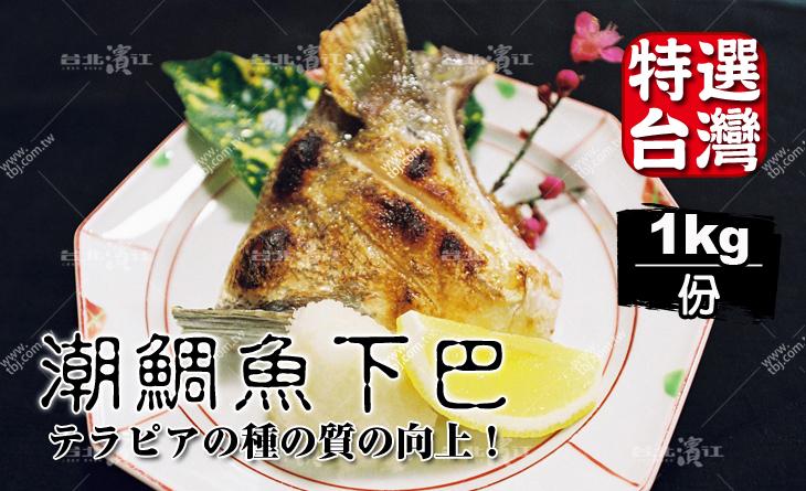 【台北濱江】口感絕佳!驚人油花與柔嫩~一口都不能錯過~台灣嚴選潮鯛下巴1kg/份