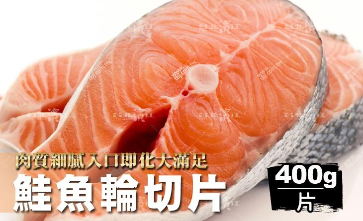 【台北濱江】大人小孩都愛吃!唇齒留香肥而不膩~冰箱必備!鮭魚輪切片400g/片