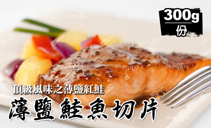 【台北濱江】家庭必備!口感紮實鮮甜~小朋友都愛吃~薄鹽鮭魚切片300g/份