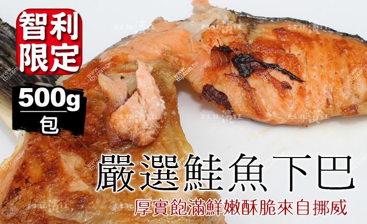【台北濱江】口感大驚豔!鮭魚的精華所在~簡單料理就超美味~嚴選鮭魚下巴500g/包