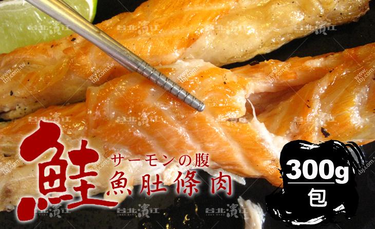 【台北濱江】爸爸最愛下酒菜!油脂豐富雪花綿密~口感豐潤滑順鮮~鮮凍鮭魚肚條肉300g