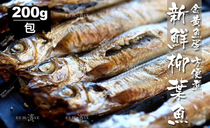 【台北濱江】小朋友最愛的蛋蛋魚!金黃魚蛋~營養滿點~新鮮柳葉魚200g/包