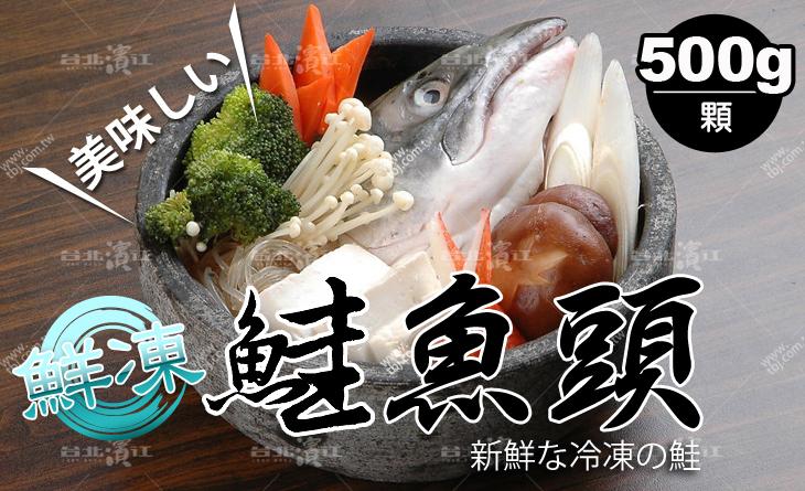 【台北濱江】CP值超高!饕客一吃就上癮~又Q又彈無土味~肉質細膩鮮凍鮭魚頭500g/顆