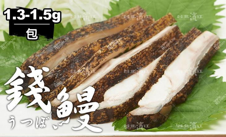 【台北濱江】可炸可煮~補體強身!三杯~鹹酥~藥膳~野生生凍錢鰻清肉1kg/包