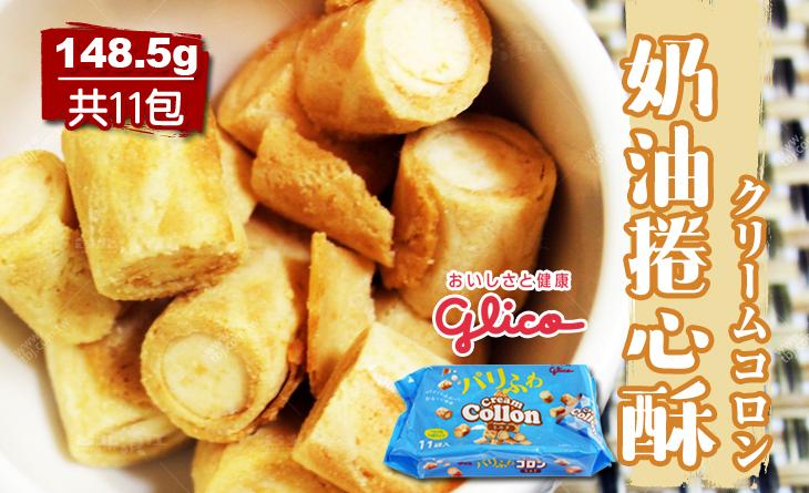 補貨中。日本進口精緻奶油對上酥脆餅皮的華麗滋味-GL奶油捲心酥148.5g/包