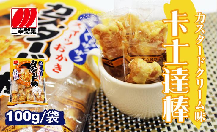 【台北濱江】日本超乎預料北海道牛奶配酥脆餅乾蹦出鹹甜滋味-三幸北海道卡士達棒100g/袋
