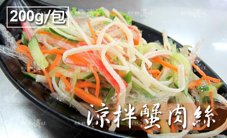 【台北濱江】愈吃愈想吃!入口清爽~加熱也很美味~涼拌蟹肉絲200g/包